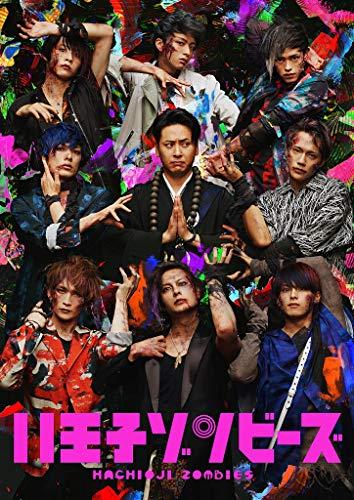 舞台「八王子ゾンビーズ」 [DVD]