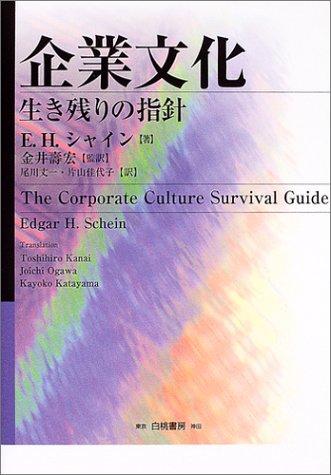 企業文化―生き残りの指針