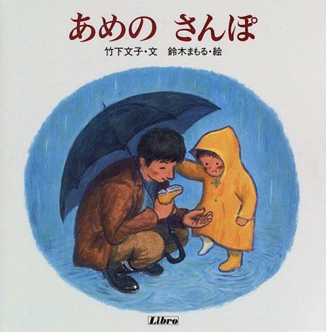あめのさんぽ (リブロの絵本)