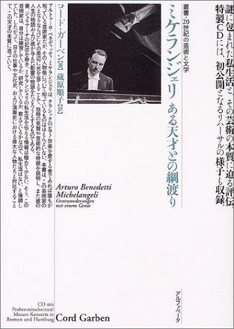 ミケランジェリ  ある天才との綱渡り (叢書・20世紀の芸術と文学)