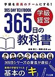 学級を最高のチームにする!学級経営365日の教科書 (学級を最高のチームにする!)