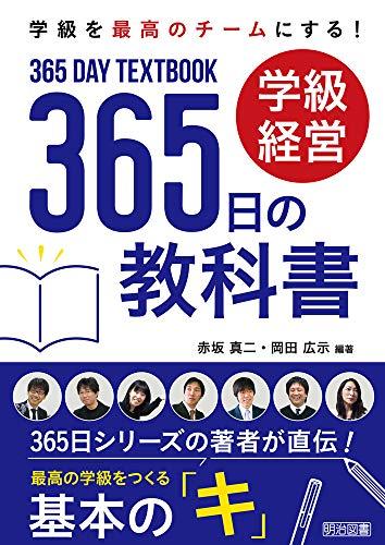 学級を最高のチームにする!学級経営365日の教科書 (学級を最高のチームにする!)の詳細を見る