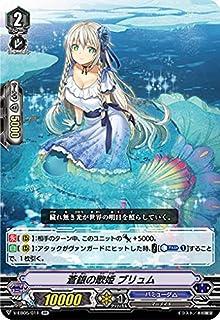ヴァンガード V-EB05/011 蒼銀の歌姫 ブリュム (RR ダブルレア) Primary Melody