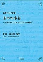 ティーダ出版 金管バンド譜 音の四季彩(富士原裕章