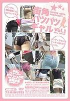 街角パツパツギャル Vol.1 [DVD]