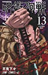 呪術廻戦 13 (ジャンプコミックス)