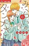 みらいのダンナさま (6) (フラワーコミックス)