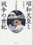 昭和天皇と戦争の世紀 (天皇の歴史)