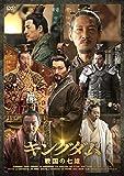 キングダム~戦国の七雄[DVD]