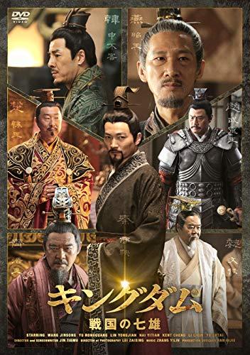 キングダム 戦国の七雄DVD-BOX