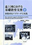 途上国における基礎教育支援〈下〉国際的なアプローチと実践