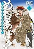 めしあげ!! ~明治陸軍糧食物語~(5) (角川コミックス・エース)