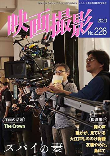 映画撮影 No.226 (2020-12-15) [雑誌]