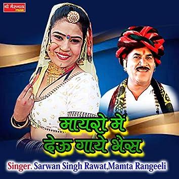Mayro Me Deu Gaye Bhes (Rajasthani)