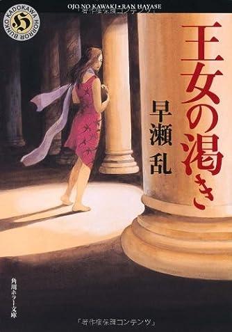 王女の渇き (角川ホラー文庫)