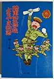 陸軍幼年学校よもやま物語