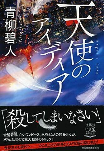 天使のアイディア (祥伝社文庫)