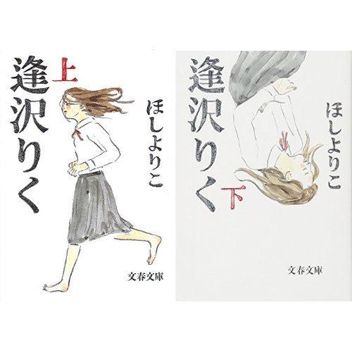 逢沢りく(文庫本)上下巻セット
