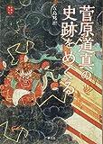 菅原道真の史跡をめぐる (京都を愉しむ)