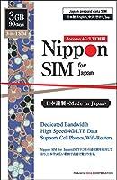 Nippon SIM for Japan 日本国内用 90日間 3GB 純正docomo 3-in-1 (標準/マイクロ/ナノ) データ通信専用 (音声&SMS非対応) SIMカード / ドコモ 4G / LTE回線 / Wifiルーター ・ デザリング利用可 / シムフリーとdocomoロック端末対応 / クレジットカード ・ 契約 ・ 認証 ・ 事務手数料不要 / 多言語マニュアルとSIMピン付 / 90days / 3GB 4G/LTE data only (NO voice or SMS) Genuine docomo tri-cut SIM, multi-language manual, English supports, no registration, credit card or contract / 日本docomo原生卡 / docomo網路 / 90天/ 3GB 4G/LTE容量用完為止 / 中文説明書 / 在日原廠中文客服
