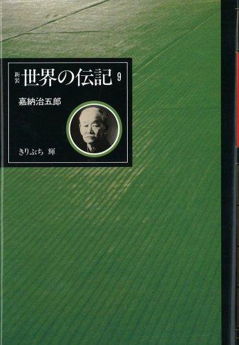 嘉納治五郎 [新装世界の伝記]の詳細を見る