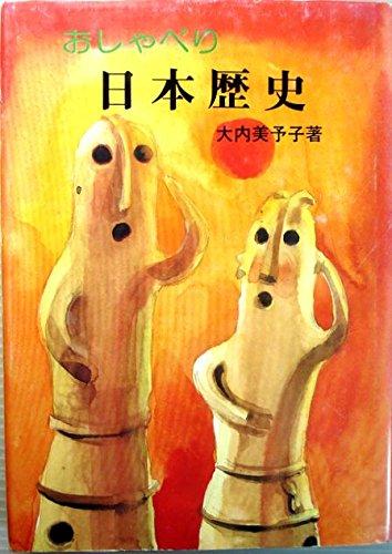 おしゃべり日本歴史の詳細を見る