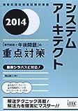 2014 システムアーキテクト「専門知識+午後問題」の重点対策 (専門分野シリーズ)