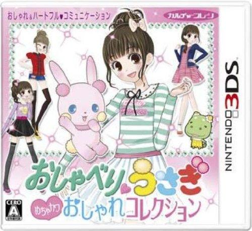 Oshaberi Usagi Mechakawa Oshare Collection Nintendo 4 years warranty for 3DS Japa Time sale