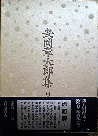 安岡章太郎集〈9〉流離譚 下