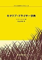 セオドア・ドライサー事典 (アメリカ文学ライブラリー 9)