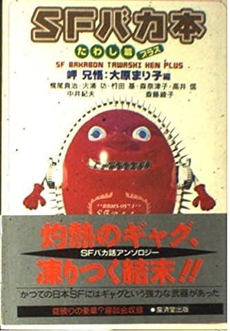 SFバカ本 たわし篇プラス (広済堂文庫)