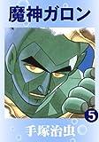 魔神ガロン 5