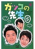 ガッコの先生 vol.5 [DVD]