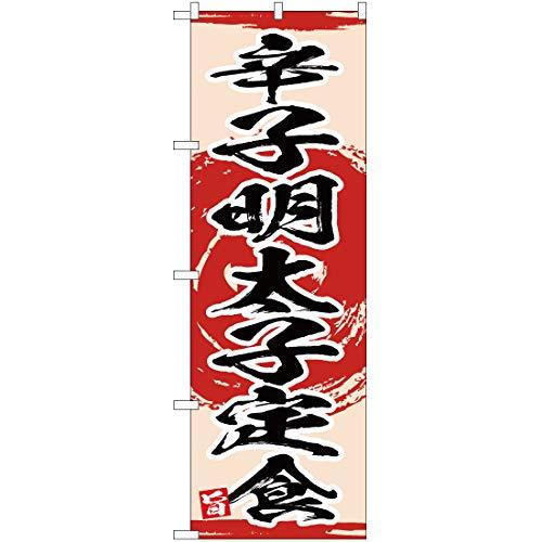 のぼり 辛子明太子定食 YN-3409 のぼり 看板 ポスター タペストリー 集客 [並行輸入品]
