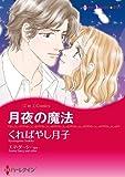 月夜の魔法 / 恋に落ちた天使 (ハーレクインコミックス)