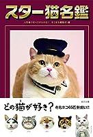 スター猫名鑑