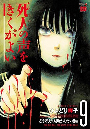 死人の声をきくがよい 9 ~どう考えても助からない!!編~ (チャンピオンREDコミックス)