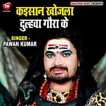 Kaisan Khojala Dulhwa Gaura Ke (Bhojpuri)