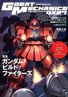 グレートメカニックDX(27) (双葉社MOOK)