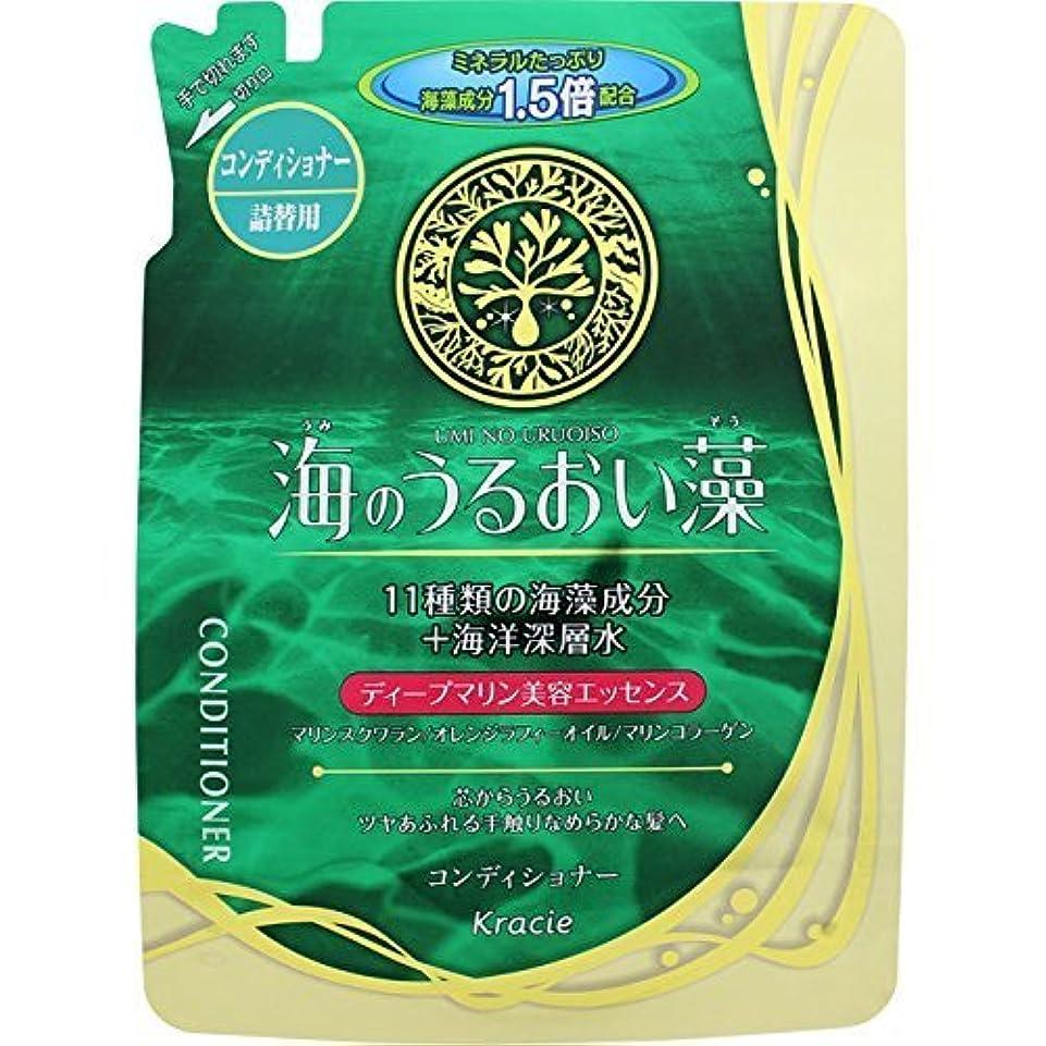 入る早めるカフェ【クラシエ】海のうるおい藻 コンディショナー 詰替用 420ml※お取り寄せ【NT】 ×20個セット