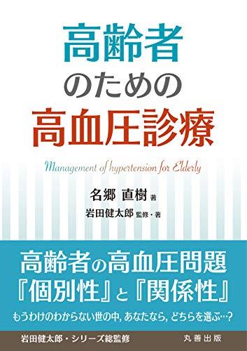 Mirror PDF: 高齢者のための高血圧診療
