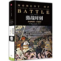 Guild Wars moment: change twenty war world(Chinese Edition)