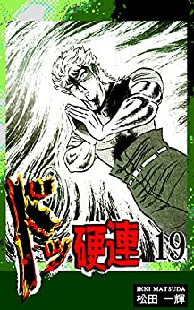 [松田一輝]のドッ硬連(19)