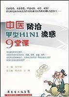 中医防治甲型H1N1流感9堂課