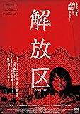 解放区[DVD]