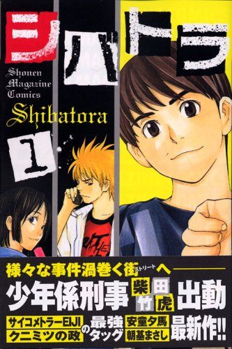 シバトラ(1) (講談社コミックス)