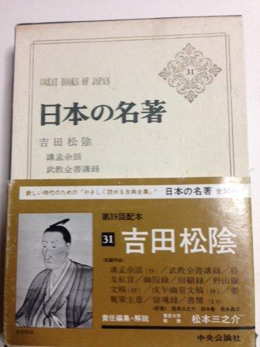 日本の名著〈31〉吉田松陰 (1973年)