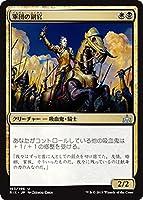 マジック:ザ・ギャザリング 軍団の副官(アンコモン) イクサランの相克(RIX)