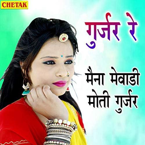 Maina Mewari & Moti Gurjar