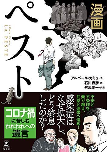 漫画 ペスト (幻冬舎単行本)